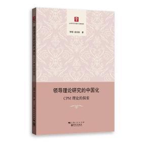 上海市学术著作出版基金:领导理论研究的中国化·CPM理论的探索