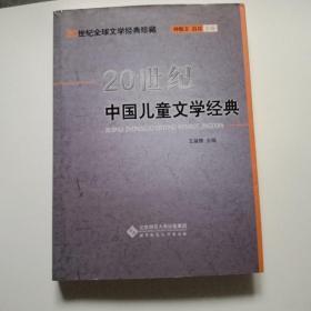 20世纪中国儿童文学经典