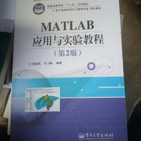MATLAB应用与实验教材(第2版)