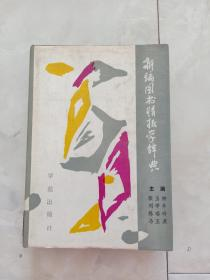 《新编图书情报学辞典》32开精装带护封,1989年一版一印。