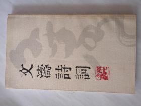 文涛诗词  作者签名