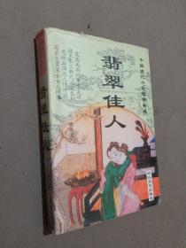 翡翠佳人(中国古代小说秘密集成)