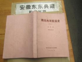 四川内河航运史(现代部分):送审稿