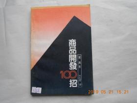 33612《商品开发100招》