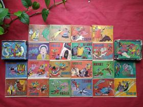 《西游记》连环画上下盒全20册1986年12月一版一印(吴承恩著、96开,上海人民美术出版社,附盒套、诸多名家九种彩色绘画本)