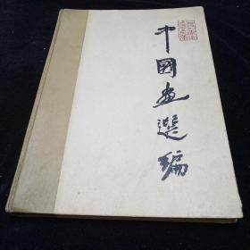中国画选编。(八开硬精装)