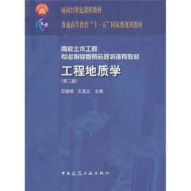 正版二手包邮工程地质学(第二版)石振明中国建筑9787112128235