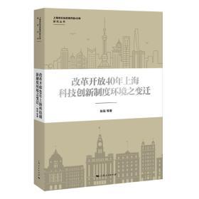 正版】改革开放40年上海科技创新制度环境之变迁