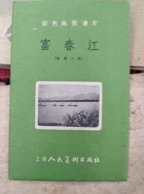 富春江  55年版,6张全,包快递