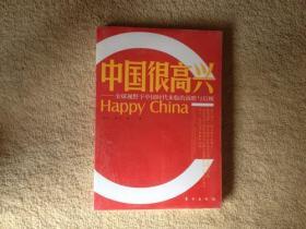 中国很高兴:全球视野下中国时代来临的前瞻与后顾