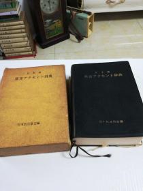 日本语发音~~辞典(软盒精)日本友人赠送签名本,见照片