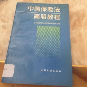中国保险法简明教程