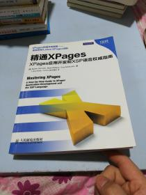 精通XPages:XPages应用开发和XSP语言权威指南