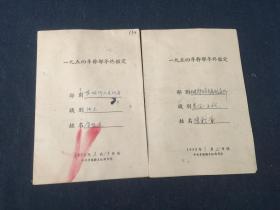 1954年浙江温州平阳县 干部年终鉴定  2册