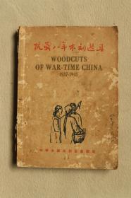 4001 《 1949年 抗战八年木刻选集写》