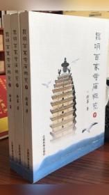 昆明百家寺庙概览(全三册)