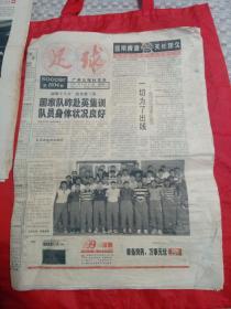 足球 1997年8月11日第1034期 16版