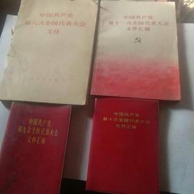 中国共产党第八,九,十,十一次全国代表大会文件汇编(4本合售)