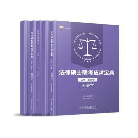 法律硕士联考应试宝典(法学、非法学)(套装共5册)