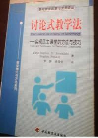 讨论式教学法:实现民主课堂的方法与技巧