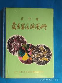 辽宁省变质岩结构图册(A30箱)