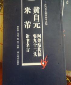 米芾论书名言 黄自元间架结构摘要九十二法