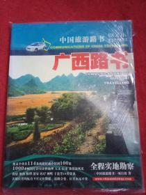 中国旅游路书:广西路书(未开封)