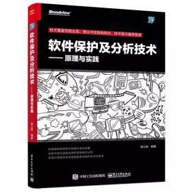 软件保护及分析技术 原理与实践