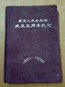 广东人民出版社成立五周年纪念(1951--1956)