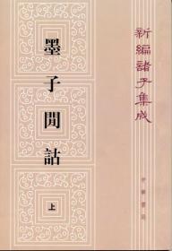 墨子间诂 (新编诸子集成 全二册)
