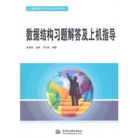 数据结构习题解答及上机指导 正版 李素若,琚辉,严永松著 9787517022008