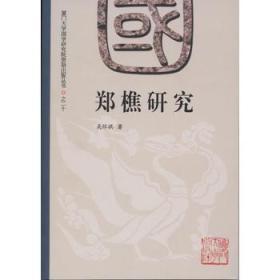 郑樵研究 正版 吴怀祺 9787561536520
