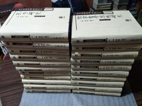 二十世纪儒学研究大系》全套21册