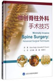 微创脊柱外科手术技巧