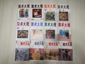 美术大观1994年11,12;1996年2,4,5,7,8,12;1997年2,4,5,7,11;1998年1,2,3,4,7,9,10;2000年5 共21本