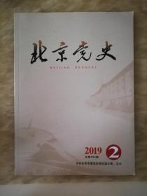 北京党史2019.2