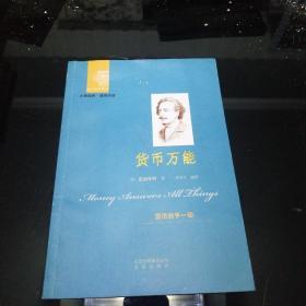 西方经典悦读系列·大师经典·通俗阅读:货币万能