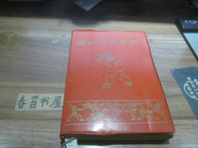 百岁健身台历【1995年】