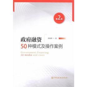 政府融资50种模式及操作案例(第2版)