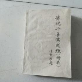 佛说十善业道经(讲义)