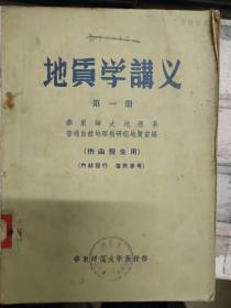 《地质学讲义 第一册(供函授生用)》地球概述、外力作用、内力作用、