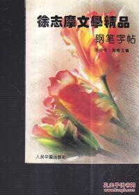 徐志摩文学精品钢笔字帖
