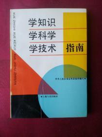 学知识、学科学、学技术指南