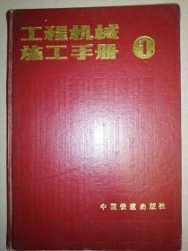 工程机械施工手册      1