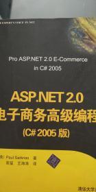 ASP.NET2.0电子商务高级编程【C#2005版】