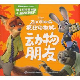 疯狂动物城动物朋友-迪士尼经典电影儿童百科绘本