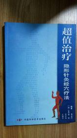 超值治疗-隐形针灸经穴疗法 [加]杨孟君;霍华德·徐;任岩东;王燕平 / 中国科学技术出版社