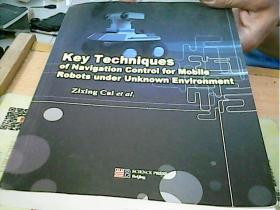 未知环境中移动机器人导航控制理论与方法(英文版)Key Techniques of Navigation Control for Mobile Robots under