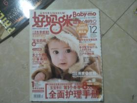《好妈咪 快乐育儿 宝宝的礼物》杂志