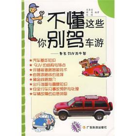 不懂这些你别驾车游:自驾SUV游中国